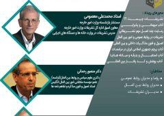اولین رویداد تشریفات در روابط عمومی،اصول مذاکره با حضور اساتید اجرایی ایران در مشهد مقدس