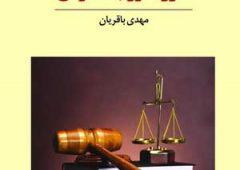 """کتاب """"مقررات روابط عمومی"""" منتشر شد"""