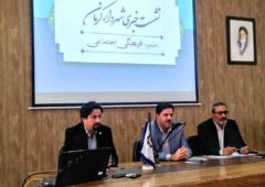 ضرورت پراکندگی فضاهای فرهنگی اجتماعی شهرداری در چهار منطقه