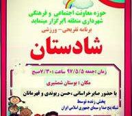 برگزاری جشن بزرگ ورزشی شادستان در منطقه۹