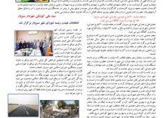 گزارش عملکرد شهرداری سبزوار