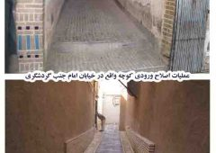 عملیات اصلاح ورودی کوچه واقع در خیابان امام جنب گردشگری در یزد