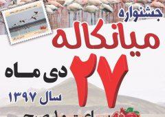 جشنواره میانکاله ۲۷ دی ماه ۱۳۹۷