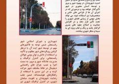 اقدام مؤثر شهرداری رفسنجان در کاهش ترافیک شهری