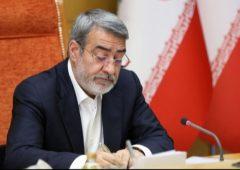 پیام وزیر کشور در آستانه روز شهرداری و دهیاری