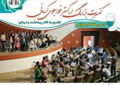 دعوت شهردار کرمان از مردم برای تماشای ارکستر بزرگ خواجوی کرمانی