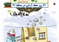۲۱روز پویش محله آرایی و خانه تکانی در منطقه۲۱