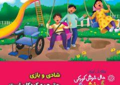 برنامه های متنوع فرهنگی در شمال تهران برگزار می شود